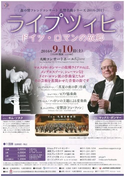 森の響フレンドコンサート/札響名曲シリーズ「ライプツィヒ:ドイツ・ロマンの故郷」