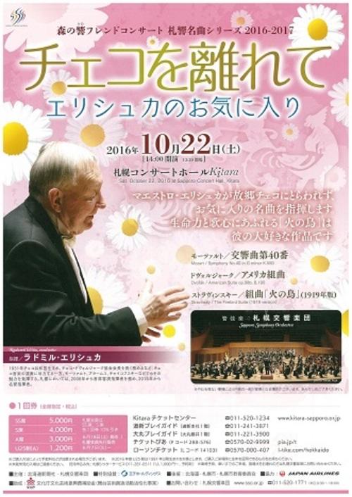 森の響フレンドコンサート/札響名曲シリーズ「チェコを離れて:エリシュカのお気に入り」