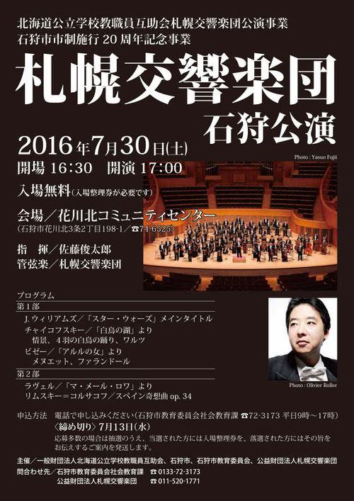 北海道公立学校教職員互助会公演事業 札幌交響楽団 石狩公演
