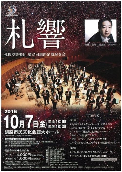 札幌交響楽団 第25回釧路定期演奏会