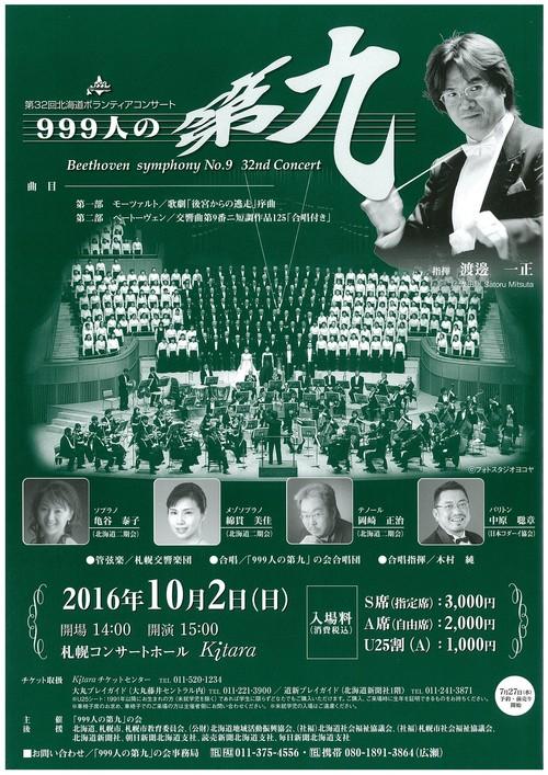 第32回北海道ボランティアコンサート「999人の第九」