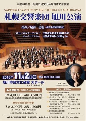 札幌交響楽団 旭川公演