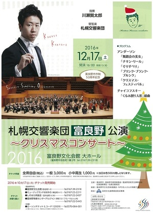 札幌交響楽団富良野公演〜クリスマスコンサート〜