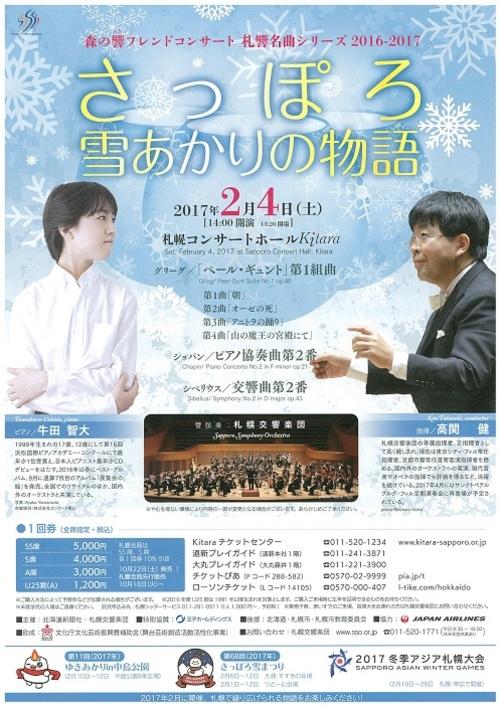 森の響フレンドコンサート/札響名曲シリーズ「さっぽろ:雪あかりの物語」