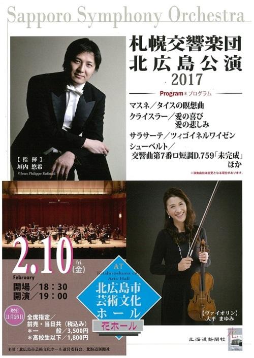 札幌交響楽団 北広島公演 2017