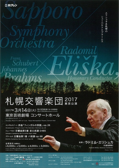 札幌交響楽団 東京公演2017