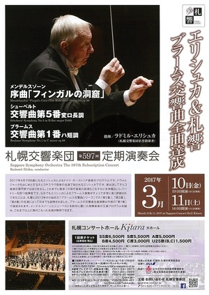 第597回定期演奏会~エリシュカ札響、ブラームス交響曲全曲達成