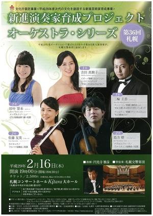 新進演奏家育成プロジェクト オーケストラ・シリーズ