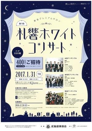 第7回 東急プレミアムサロン札響ホワイトコンサート