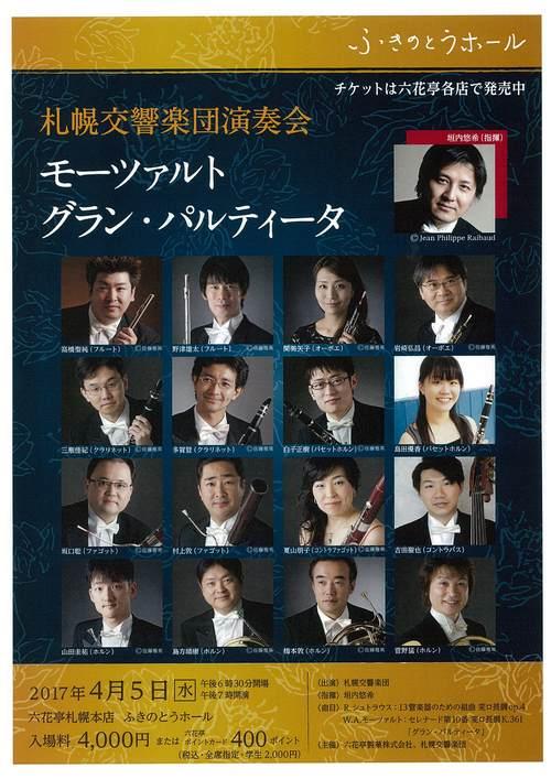 ふきのとうホール札幌交響楽団演奏会