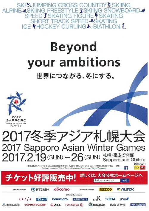 2017冬季アジア札幌大会 開会式