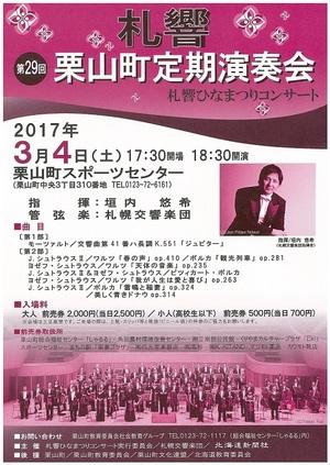 札響ひなまつりコンサート・第29回栗山町定期演奏会