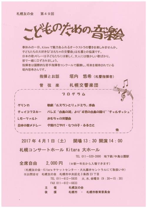 札幌友の会-第49回こどものための音楽会