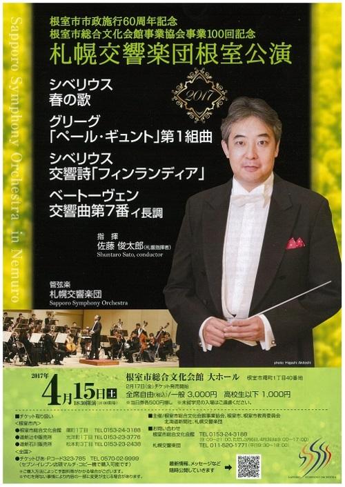 札幌交響楽団 根室公演