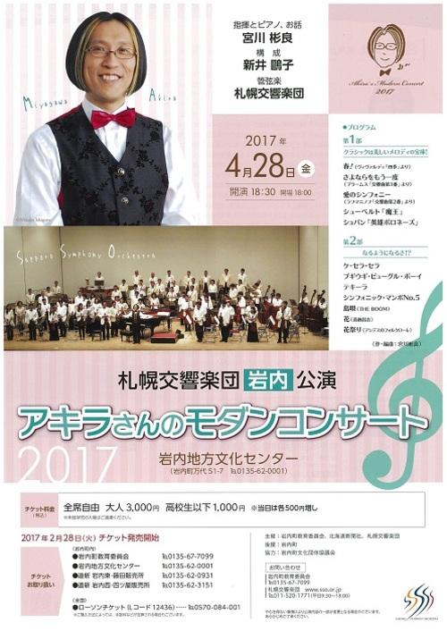 札幌交響楽団 岩内公演 ~アキラさんのモダンコンサート~
