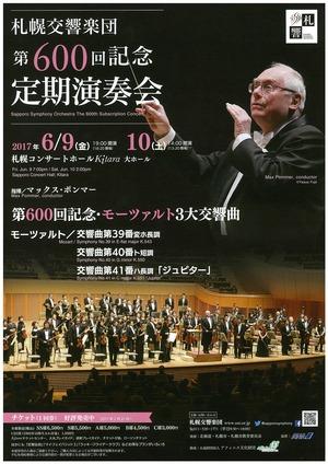 第600回定期演奏会 ~第600回記念・モーツァルト3大交響曲~