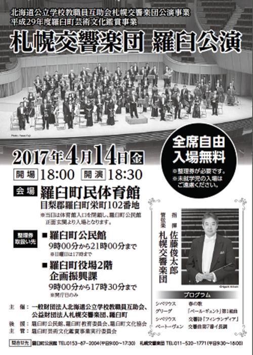 札幌交響楽団 羅臼公演 (北海道公立学校教職員互助会公演事業)