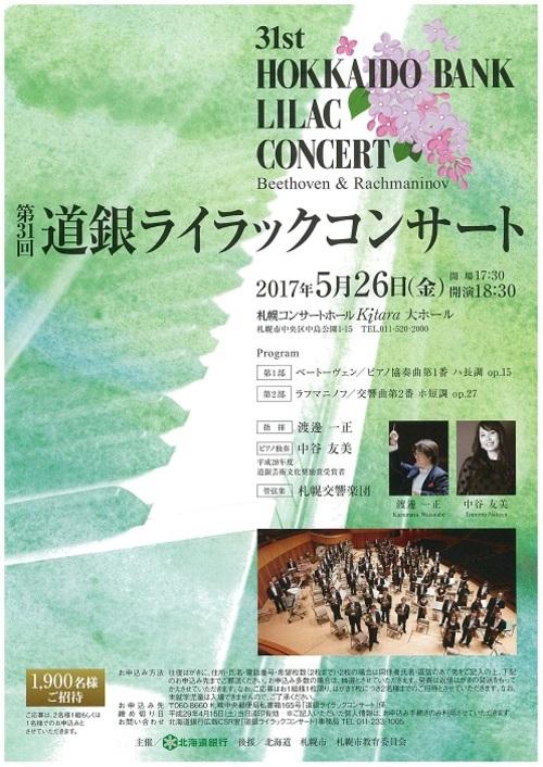第31回 道銀ライラックコンサート