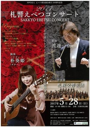 札響えべつコンサート2017