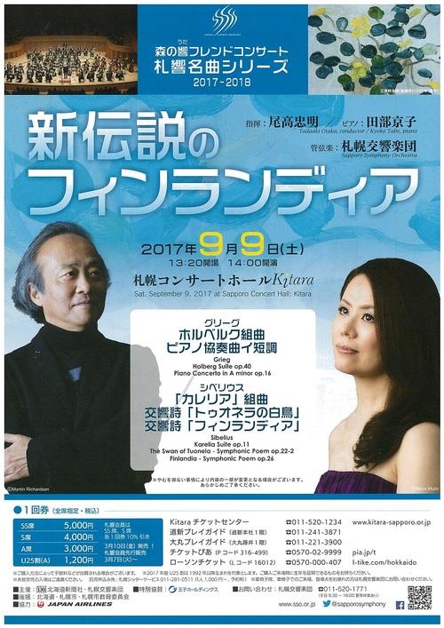 森の響フレンドコンサート/札響名曲シリーズ「新伝説のフィンランディア」