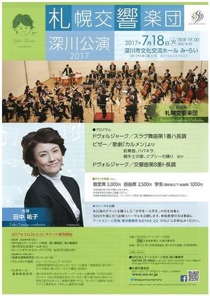 札幌交響楽団 深川公演2017