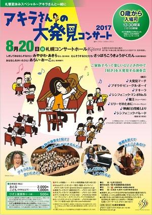 アキラさんの大発見コンサート2017
