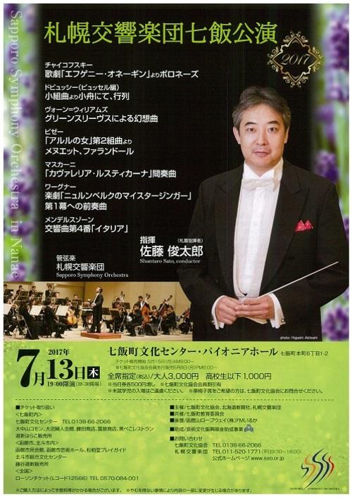札幌交響楽団七飯公演