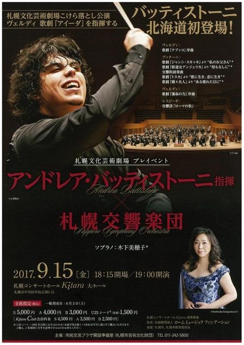 札幌文化芸術劇場 プレイベント バッティストーニ指揮×札幌交響楽団