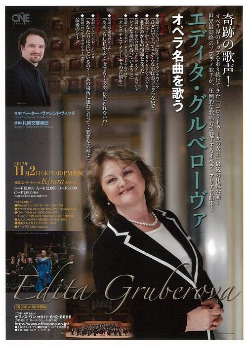 「エディタ・グルベローヴァ」~オペラ名曲を歌う