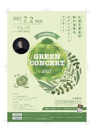札響野外演奏会ホクレングリーンコンサート2017