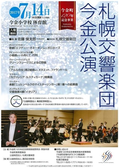 今金町120年記念事業 札幌交響楽団 今金公演