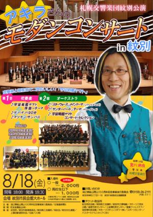 札幌交響楽団紋別公演 アキラさんのモダンコンサートin紋別