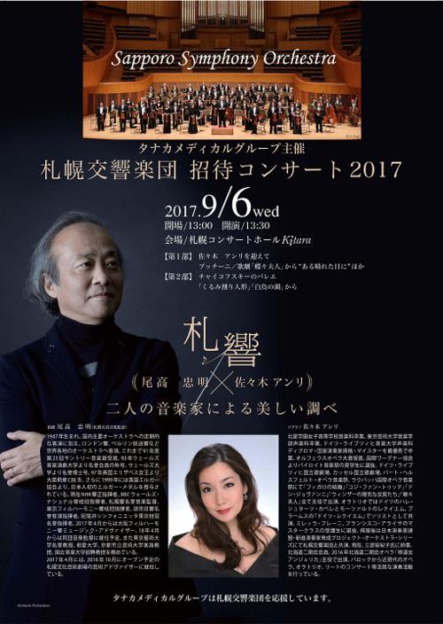タナカメディカルグループ主催 札幌交響楽団招待コンサート2017