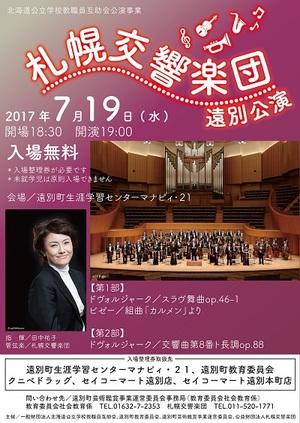 札幌交響楽団 遠別公演 (北海道公立学校教職員互助会公演事業)