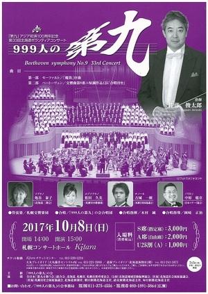 第33回北海道ボランティアコンサート「999人の第九」