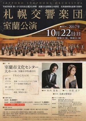 札幌交響楽団 室蘭公演