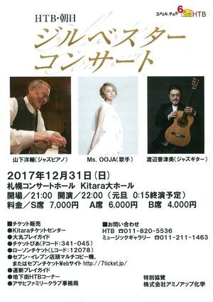 HTB・朝日ジルベスターコンサート 2017