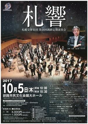 札幌交響楽団 第26回釧路定期演奏会