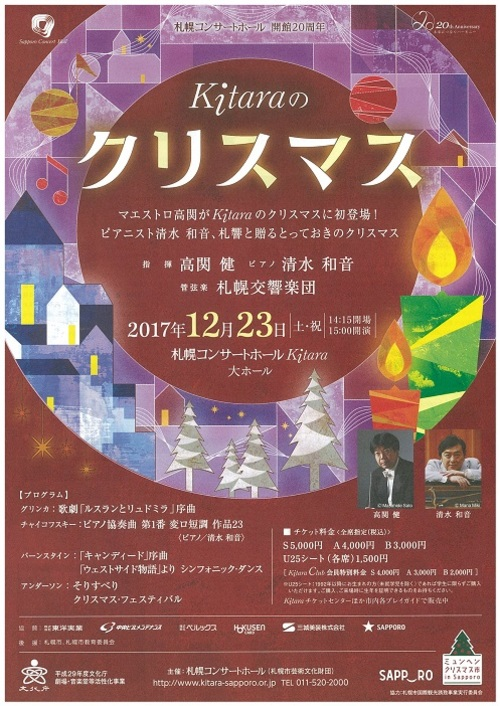 Kitaraのクリスマス