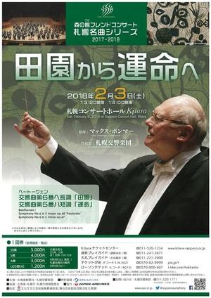 森の響フレンドコンサート/札響名曲シリーズ「田園から運命へ」