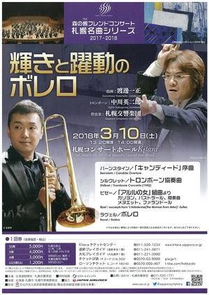 森の響フレンドコンサート/札響名曲シリーズ「輝きと躍動のボレロ」
