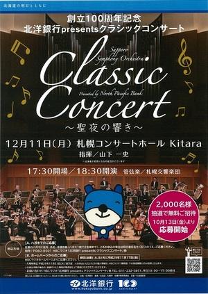 北洋銀行 創立100周年記念 クラシックコンサート