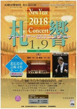 札幌交響楽団 北広島公演 2018