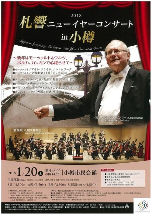 札響ニューイヤーコンサート in 小樽2018