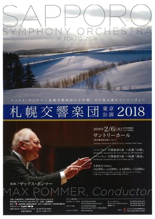 札幌交響楽団 東京公演2018