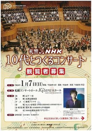 札響×NHK「10代とつくるコンサート」(公開収録)