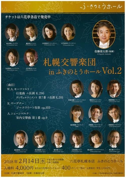 札幌交響楽団 in ふきのとうホールVol.2