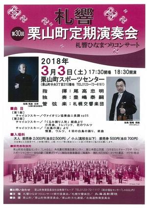 第30回栗山町定期演奏会~札響ひなまつりコンサート