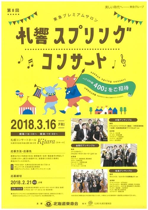第8回 東急プレミアムサロン札響ホワイトコンサート