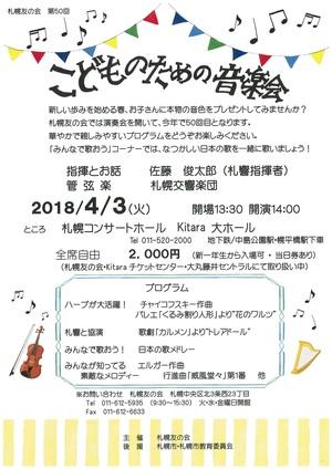 札幌友の会 第50回 こどものための音楽会